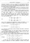 стр. 247. Второе письмо Ньютона к Ольденбургу