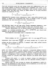 стр. 248. Второе письмо Ньютона к Ольденбургу