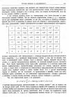 стр. 251. Второе письмо Ньютона к Ольденбургу