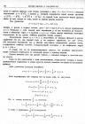 стр. 252. Второе письмо Ньютона к Ольденбургу