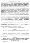 стр. 257. Извлечение из двух писем Ньютона к Дж. Валлису