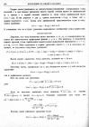 стр. 258. Извлечение из двух писем Ньютона к Дж. Валлису