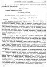 стр. 259. Извлечение из двух писем Ньютона к Дж. Валлису