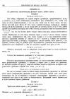 стр. 260. Извлечение из двух писем Ньютона к Дж. Валлису