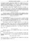стр. 261. Извлечение из двух писем Ньютона к Дж. Валлису
