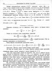 стр. 262. Извлечение из двух писем Ньютона к Дж. Валлису