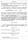 """стр. 266. К """"Анализу с помощью уравнений с бесконечным числом членов"""""""