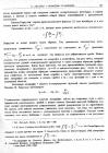 """стр. 267. К """"Анализу с помощью уравнений с бесконечным числом членов"""""""