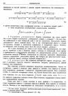 """стр. 268. К """"Анализу с помощью уравнений с бесконечным числом членов"""""""