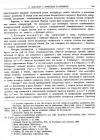 """стр. 269. К """"Анализу с помощью уравнений с бесконечным числом членов"""""""