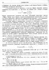 """стр. 270. К """"Анализу с помощью уравнений с бесконечным числом членов"""""""