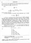 """стр. 272. К """"Анализу с помощью уравнений с бесконечным числом членов"""""""