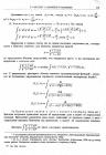 """стр. 273. К """"Анализу с помощью уравнений с бесконечным числом членов"""""""