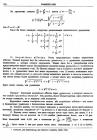 """стр. 274. К """"Анализу с помощью уравнений с бесконечным числом членов"""""""