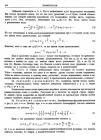 """стр. 278. К """"Анализу с помощью уравнений с бесконечным числом членов"""""""