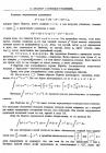 """стр. 279. К """"Анализу с помощью уравнений с бесконечным числом членов"""""""