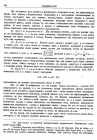 """стр. 282. К """"Анализу с помощью уравнений с бесконечным числом членов"""""""