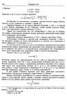 """стр. 286. К """"Анализу с помощью уравнений с бесконечным числом членов"""""""