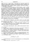 """стр. 290. К """"Анализу с помощью уравнений с бесконечным числом членов"""""""