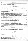 """стр. 292. К """"Анализу с помощью уравнений с бесконечным числом членов"""""""