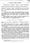 """стр. 293. К """"Анализу с помощью уравнений с бесконечным числом членов"""""""