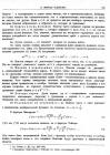 """стр. 299. К """"Методу флюксий"""""""