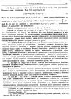 """стр. 301. К """"Методу флюксий"""""""