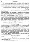 """стр. 310. К """"Методу флюксий"""""""