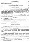 """стр. 311. К """"Методу флюксий"""""""