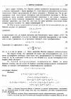 """стр. 313. К """"Методу флюксий"""""""