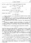 """стр. 315. К """"Методу флюксий"""""""