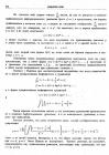 """стр. 316. К """"Методу флюксий"""""""