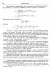 """стр. 318. К """"Методу флюксий"""""""