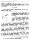 """стр. 322. К """"Методу флюксий"""""""