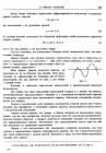 """стр. 323. К """"Методу флюксий"""""""