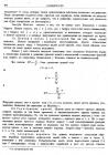 """стр. 328. К """"Методу флюксий"""""""
