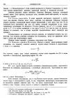 """стр. 330. К """"Методу флюксий"""""""