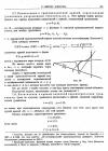 """стр. 331. К """"Методу флюксий"""""""