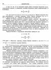 """стр. 334. К """"Методу флюксий"""""""