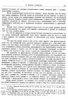 """стр. 341. К """"Методу флюксий"""""""