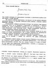 """стр. 348. К """"Методу флюксий"""""""