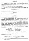"""стр. 352. К """"Методу флюксий"""""""