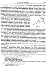 """стр. 359. К """"Методу флюксий"""""""