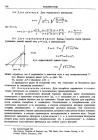 """стр. 362. К """"Методу флюксий"""""""