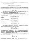 """стр. 370. К """"Рассуждению о квадратуре кривых"""""""