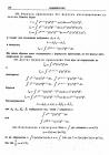 """стр. 372. К """"Рассуждению о квадратуре кривых"""""""