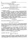 """стр. 374. К """"Рассуждению о квадратуре кривых"""""""