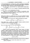 """стр. 375. К """"Рассуждению о квадратуре кривых"""""""