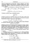 """стр. 376. К """"Рассуждению о квадратуре кривых"""""""