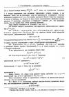 """стр. 377. К """"Рассуждению о квадратуре кривых"""""""